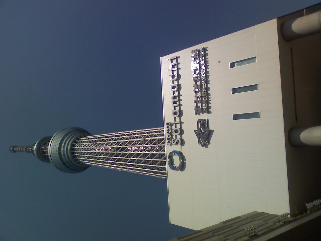 sky tree, com 634 m, no bairro de Asakusa em Tokyo.